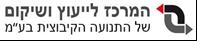 קול קורא להצגת מועמדות לתפקיד מנכ``ל המרכז ליעוץ ושיקום של התנועה הקיבוצית בע``מ